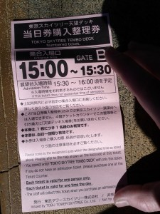 Ticket to get a Ticket for Tokyo Sky Tree