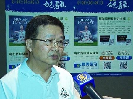 活摘纪录片在台湾首映 民众谴责中共暴行