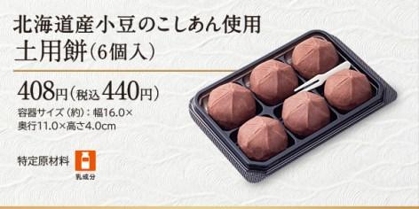 北海道産小豆のこしあん使用 土用餅(6個入り)