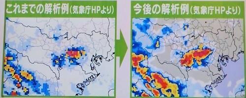 saishin-tenkiyohou-1298-1