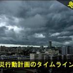 台風8号から発動したタイムライン防災とは?