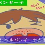 高熱・激痛の夏カゼのヘルパンギーナ予防法