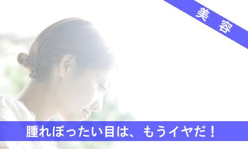 biyou-22-2510