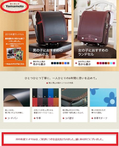 yamamoto-randoseru-2-2238-1