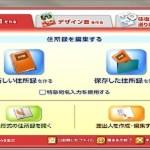 無料印刷ソフト「筆まめ体験版」をインストールする手順