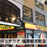 無料で電源利用できるロッテリア 福岡新天町店