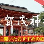 京都通に聞いたおすすめの紅葉名所《上賀茂神社》