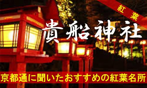 kouyou-kyouto-kifune-3601