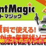 無料で年賀状が作れる年賀ソフトのプリントマジック