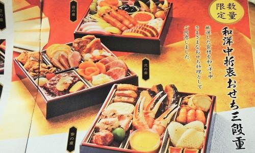 osechi-3-3949-2