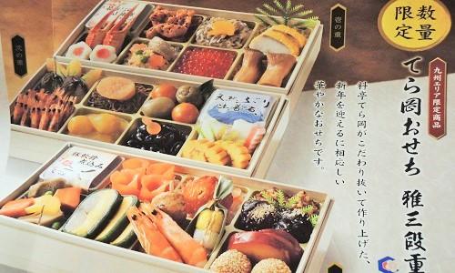 osechi-3-3949-4