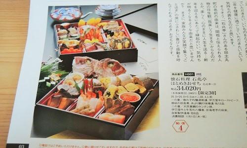 osechi-4-3966-8