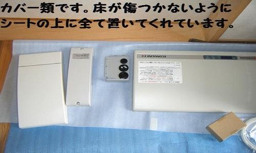 taiyoukou-9-3781-5