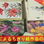 和紙によるちぎり絵作品の写真