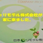 外壁塗装業者の日本eリモデルの飛び込み営業