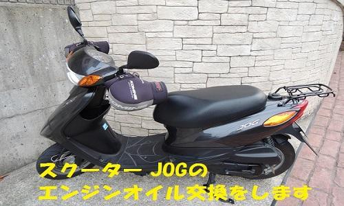 jog-oil-002