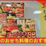 160以上揃う大丸・松坂屋のおすすめと売れ筋おせち料理2016