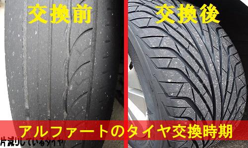 tire-4383