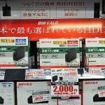 外付けハードディスクが壊れた為、新しいものを購入