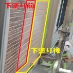 プライマー(下塗り)塗装工事|外壁塗装工事5日目