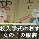 小学校入学式におすすめ!女の子に人気の服装