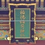 祐徳稲荷神社への初詣|多くの参拝者が来てました