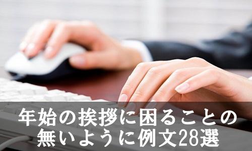 nenshi-5490