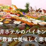 杉乃井ホテルのバイキングは種類が豊富で美味しく楽しい!