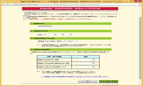 kakuteishinkoku-2-6646-15