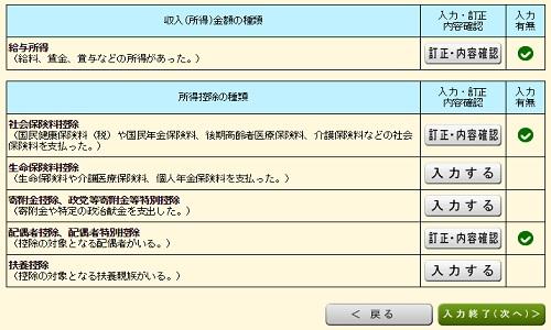 kakuteishinkoku-2-6646-17