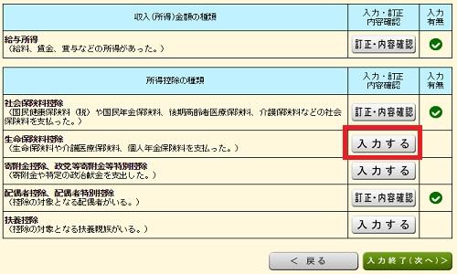 kakuteishinkoku-2-6646-20