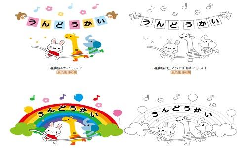 undoukai-7-10455-1