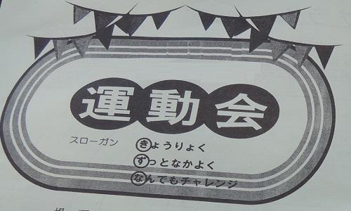undoukai-8-10474-0