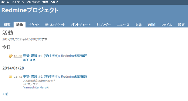 Redmine_Web