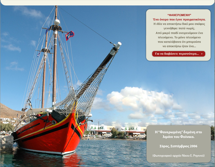 FANEROMENI's first web page. A fascinating story! Alas, the vessel is currently seeking her new custodian. In case of enquiries please contact Nikos here: riginos@faneromeni.gr