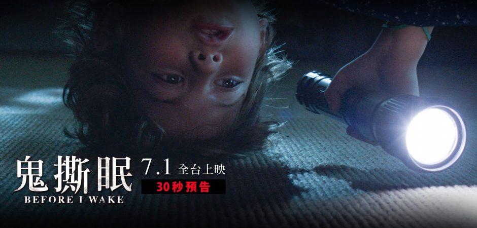 《不存在的房間》天才童星飆演技 《鬼撕眠》驚悚超越《安娜貝爾》 | Fanily 粉絲玩樂