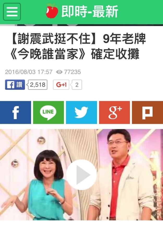 圖/摘自蘋果日報