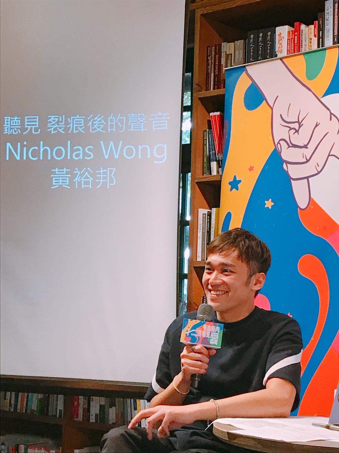 「有志藝同看見愛」彩虹分享座談會 邀香港詩人黃裕邦談同志文學 | Fanily 粉絲玩樂