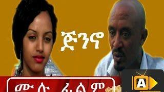 emetalew new ethiopian full