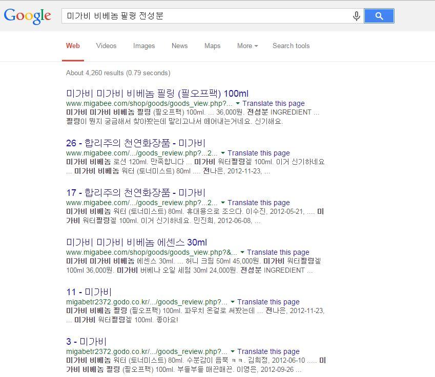 miga google