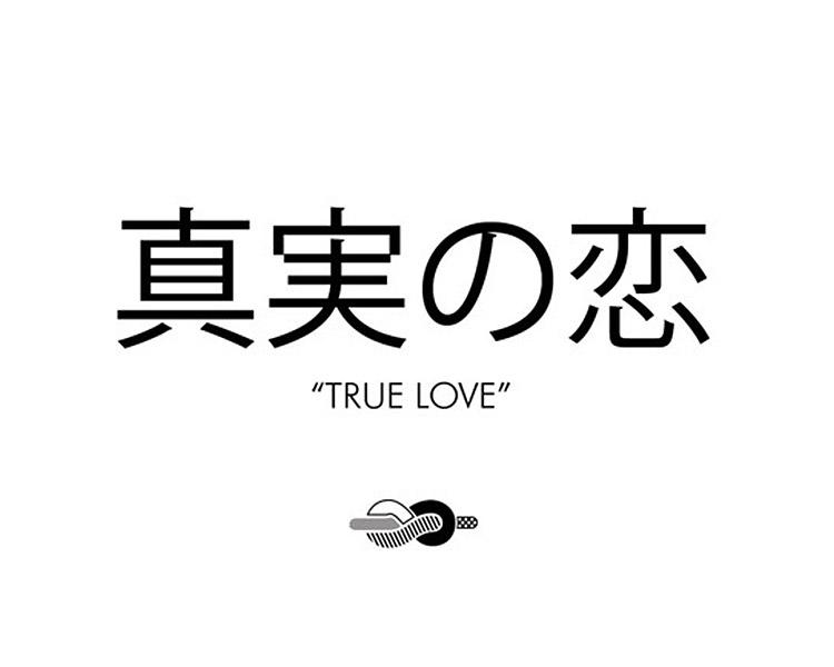 teen-flirt-true-love