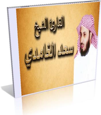 تحميل المصحف كاملا بصوت سعد الغامدي mp3