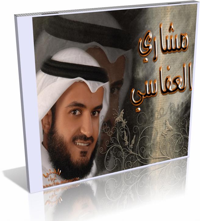 المصحف المرتل كاملا بصيغة Mp3 للشيخ مشارى راشد العفاسى