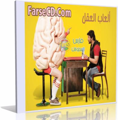 سلسلة أفلام العقل الوثائقية Brain games المجموعة الأولى 6 حلقات للتحميل بروابط مباشرة على الأرشيف