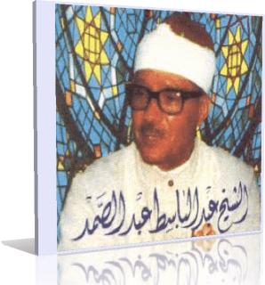تحميل القران الكريم بصوت محمود على البنا mp3 برابط واحد