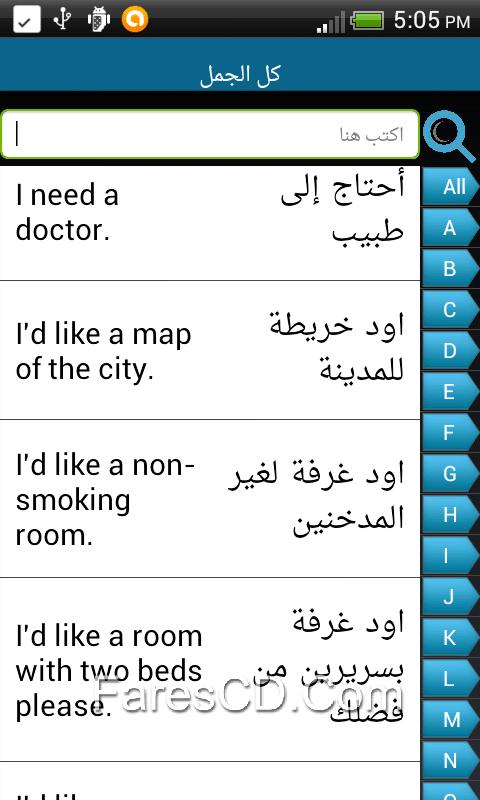 اشهر 1000 جملة انجليزية (1)