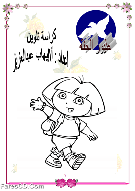 كراسة تلوين للأطفال جاهزة للطباعة فارس الاسطوانات