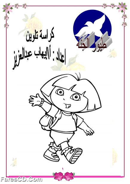 تحميل كتاب السر بالعربي