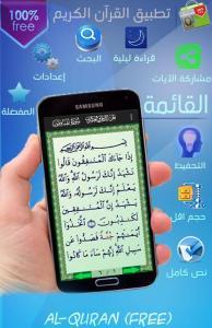 Al-Quran (1)
