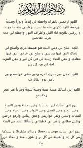 Holy Quran - Moshaf Al Madinah (8)